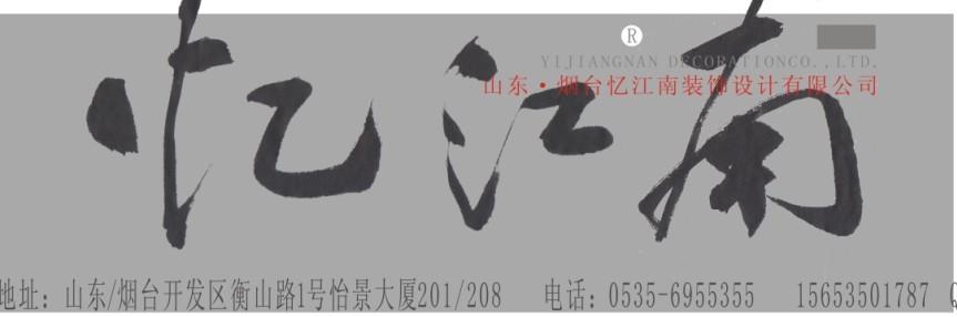 烟台开发区忆江南装饰设计有限公司